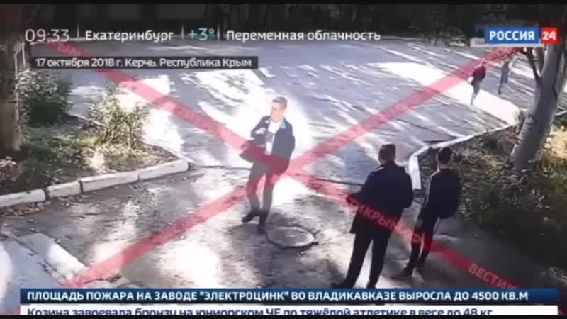 ⚡ Кадры с камер видеонаблюдения в керченском колледже о которых мы писали вчера вышли в эфир на Вести Крыма На видео весь