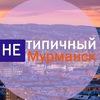 Нетипичный Мурманск