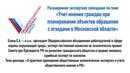 Есина Е А О практике проведения общественных экологических экспертиз и учета общ мнения в РФ