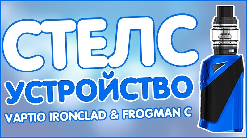 Vaptio Ironclad Frogman C | 50ВАТТ | СТЕЛСОВЕНЬКО 👽👻😎