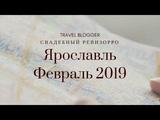 Свадебный ревизорро в Ярославле. 2 сумасшедших дня. Travel blogger.