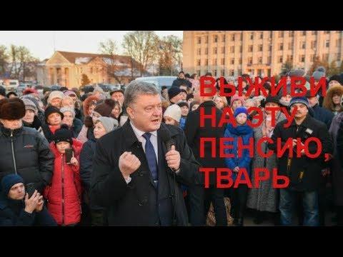 Приключения Порошенко в Чернигове: разоблачение его лжи и ненависть людей