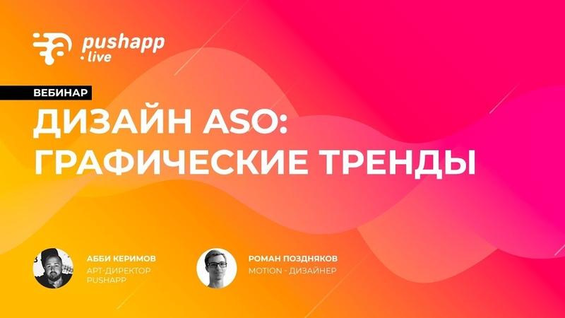 Вебинар «Дизайн ASO графические тренды»