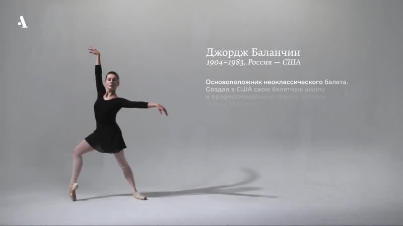 Язык современного танца. Джордж Баланчин