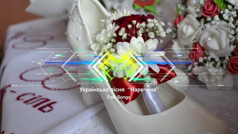 Українська пісня Наречена