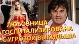 Любовницу Александра Серова госпитализировали с угрозой выкидыша из студии шоу