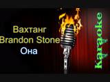 Вахтанг и Brandon Stone - Она ( караоке )