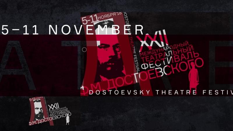 Официальный тизер Международного театрального фестиваля Достоевского 2018