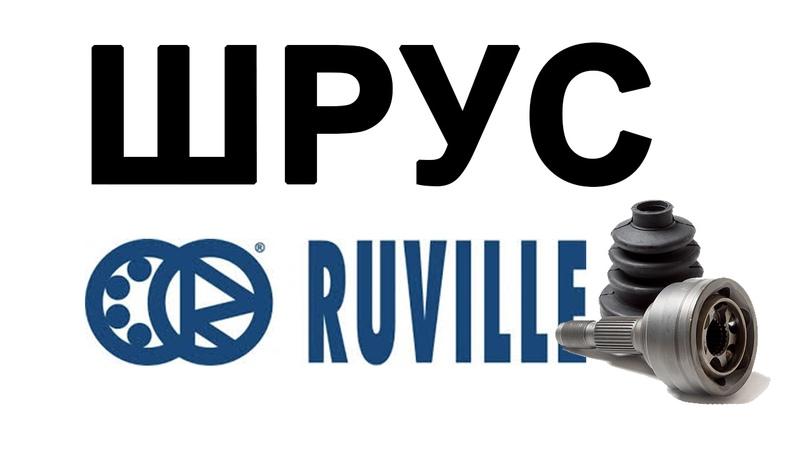 ШРУС(граната) RUVILLE отзывы