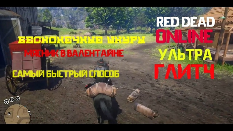 RED DEAD ONLINE ГЛИТЧ НА БЕСКОНЕЧНЫЕ ДЕНЬГИ ЗАРАБОТОК