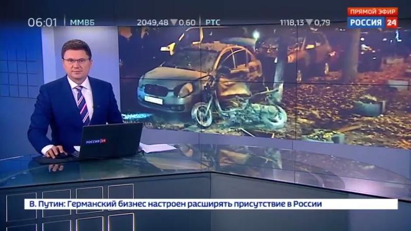 Новости на Россия 24 • МВД Украины признало взрыв в Киеве террористическим актом
