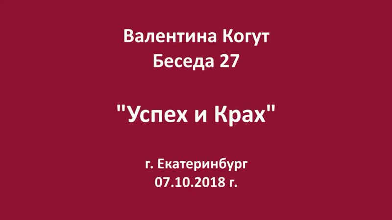 Успех и Крах - Беседа 27 с Валентиной Когут