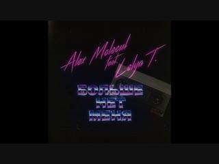 Alex Molecul feat. Lelya T. - Больше нет меня (single 2019)