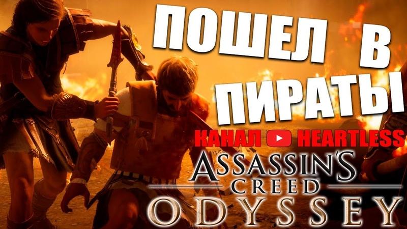 ВПИСАЛСЯ К ПИРАТАМ, ЙО-ХО-ХО И БУТЫЛКА РОМА | Assassins Creed Odyssey 11