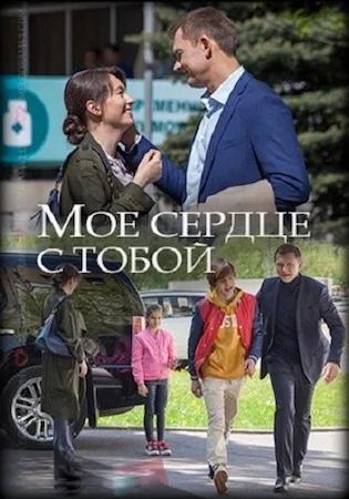 Мое сердце с тобой  (мини-сериал) 2018 смотреть онлайн