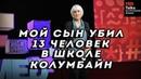 МОЙ СЫН УБИЛ 13 ЧЕЛОВЕК В ШКОЛЕ КОЛУМБАЙН - Сью Клеболд - TED на русском