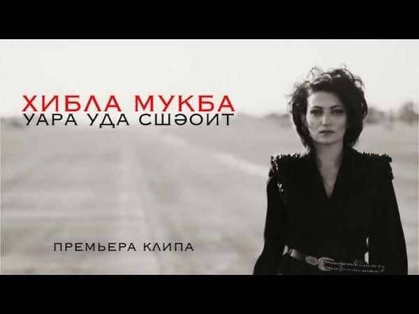 Хибла Мукба - Уара уда сшэоит (Без тебя боюсь). Премьера клипа 2017. Абхазия