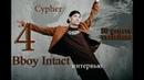 Cypher. Как джемить? Интервью с Bboy Intact / судья Red Bull BC One 50 hip hop groove variations