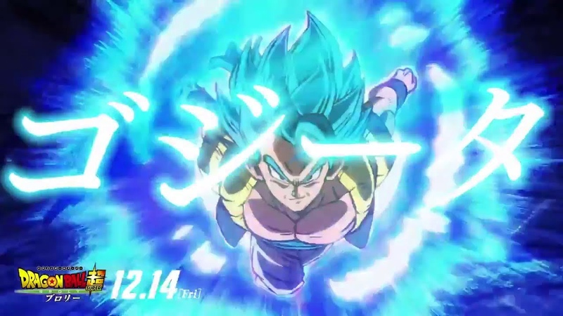 |Dragon Ball Super: Broly| SSB Gogeta New Footage 1 Day Left!