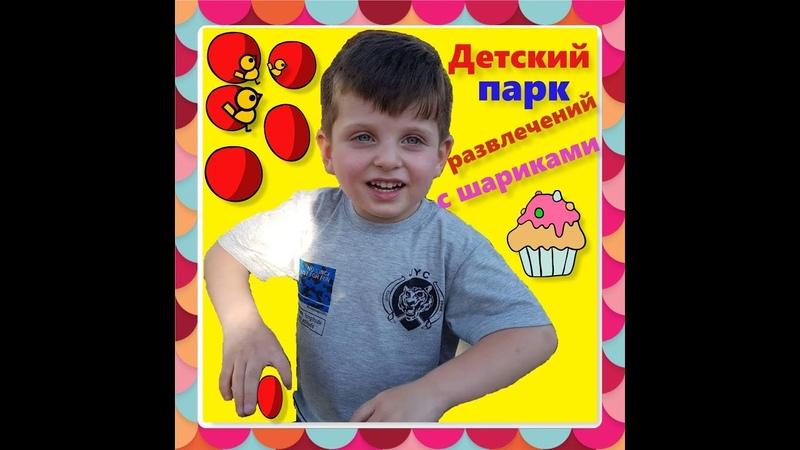 Детский парк развлечений с шариками!! и много игрушек!! Кирилл играет с сестренкой!!