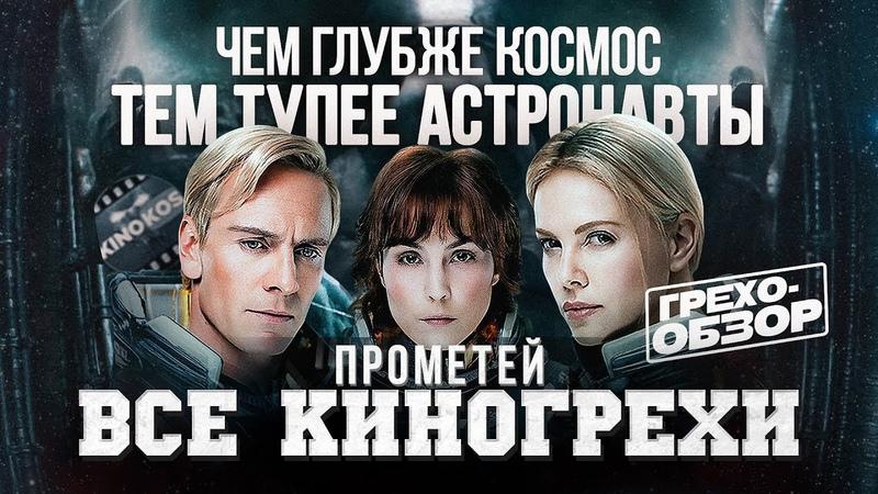 Все киногрехи Прометей
