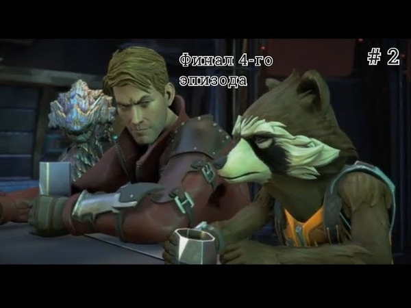 Marvel's Guardians of the Galaxy: The Telltale Series Episode 4 ► ФИНАЛ 4-ГО ЭПИЗОДА ► 2