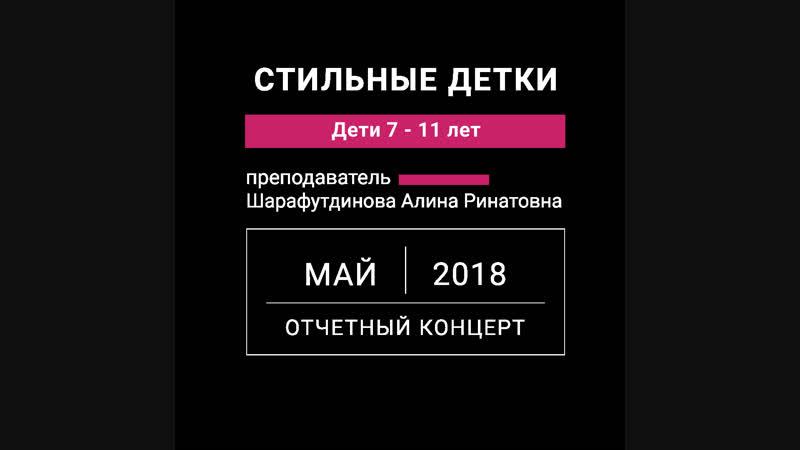 Стильные детки 7 11 лет Отчетный концерт Школа танцев Алины Ахметьяновой Май 2018