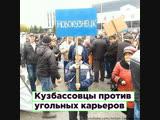 Кузбасс протестует против открытой добычи угля ROMB