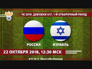 Россия - Израиль. Чемпионат Европы 2019. Девушки U-17. 1-й отборочный раунд