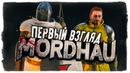 BRAINDIT И NORMUL ИГРАЮТ В MORDHAU!