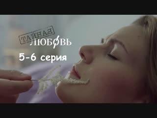 Тaйная любoвь 5-6 серия ( Мелодрама ) от 16.01.2019