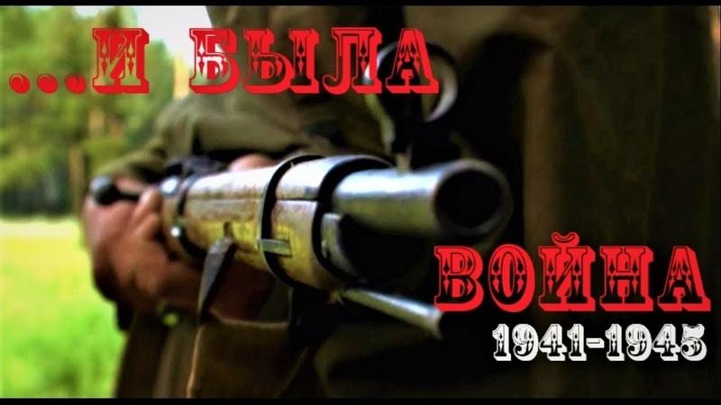 👍🔫 Русские военные фильмы И БЫЛА ВОЙНА 1941 45