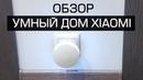 Умный дом Xiaomi. Как все работает тольятти/тлт/ноутбук/Пк/Pc/tlt/ремонт/игры/компьютер/новости/новинка