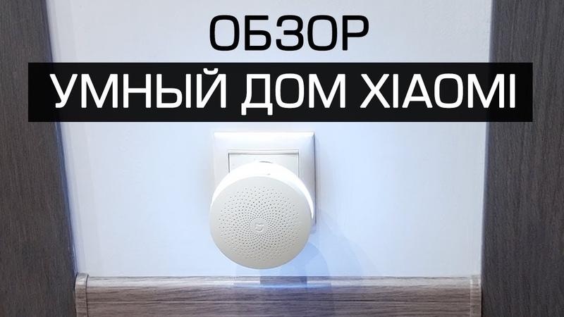 Умный дом Xiaomi. Как все работает? тольятти/тлт/ноутбук/Пк/Pc/tlt/игры/компьютер/блондинка/красивая/молодая/секс/порно » Freewka.com - Смотреть онлайн в хорощем качестве