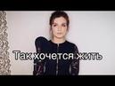 Алиса Супронова - Так хочется жить (группа Рождество )