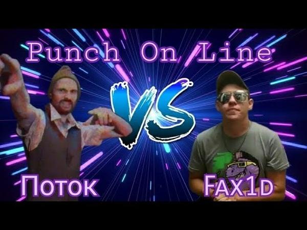 Punch On Line BPM Freestyle Поток vs Fax1d