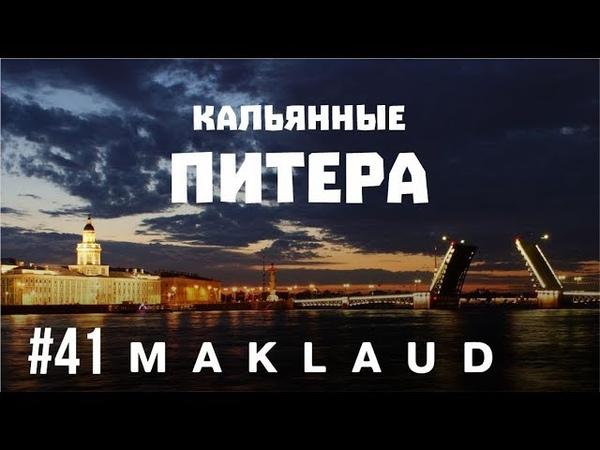 Кальянные в Питере. Влог от Екатерины о нескольких интересных кальянных Санкт-Петербурга!