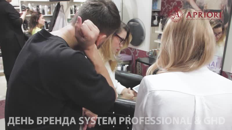 ДЕНЬ БРЕНДА SYSTEM PROFESSIONAL GHD в Априори