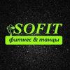 SOFIT CLUB фитнес и танцы. SDcrew Полоцк