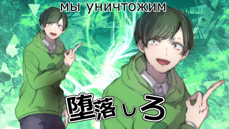 【Osomatsu-san】This is, the Happiness and Peace of Mind Committee (rus sub)