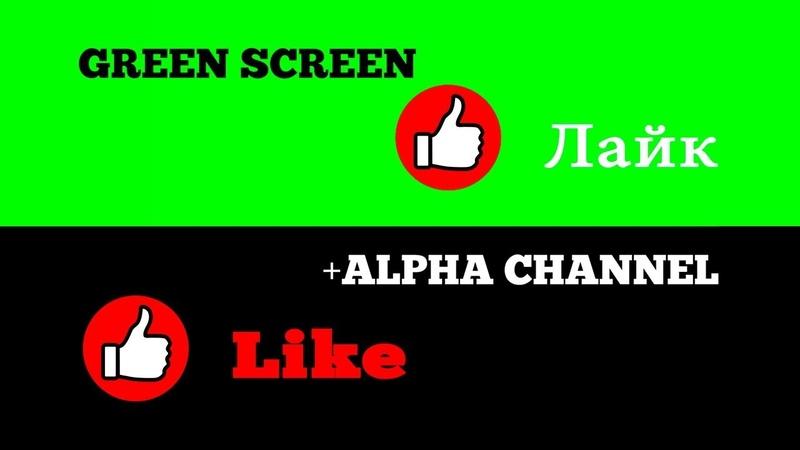 Футаж палец вверх. Анимированный футаж палец вверх.Зелёный фон.Альфа канал.Ссылка на скачивание.