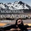 Мобильные бани/Беларусь