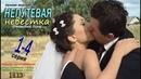 ᴴᴰ Непутевая невестка 1,2,3,4 серия Лирическая мелодрама