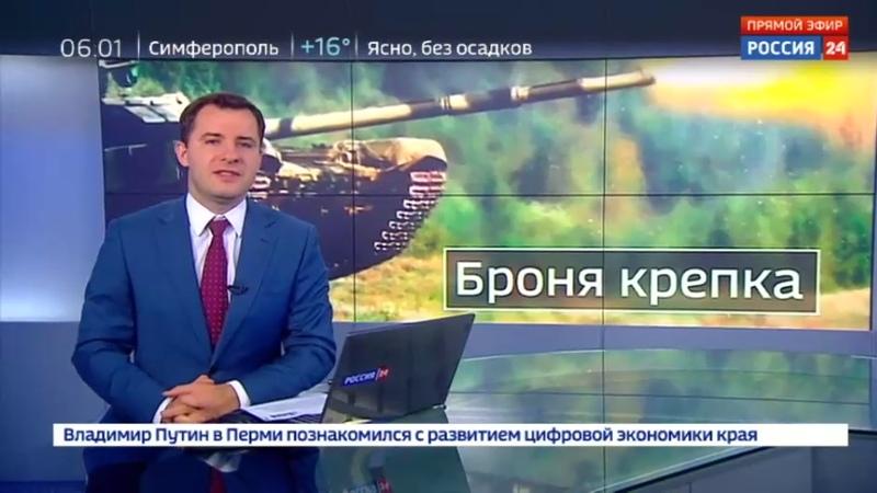 Новости на Россия 24 • Танцы для танков на военном фестивале в Нижнем Тагиле покажут уникальные Т-72Б3