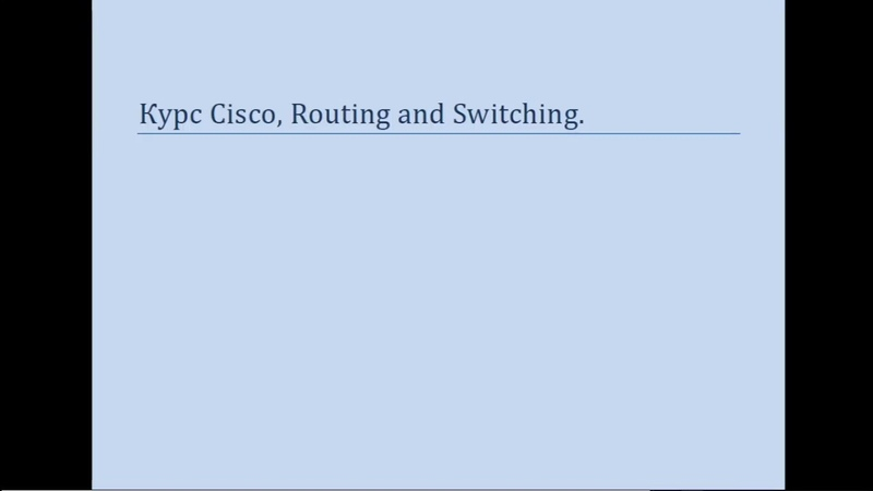 Курс Cisco, Routing and Switching Шаг 26 Основы настройки VPN, протокол PPPOE