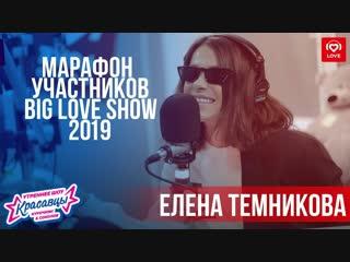 Елена Темникова в марафоне участников