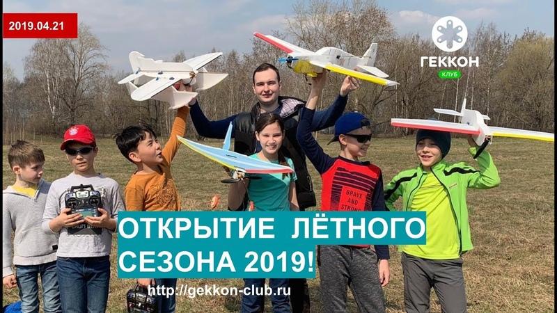 2019 04 21 Полёты Авиашколы Геккон-клуба