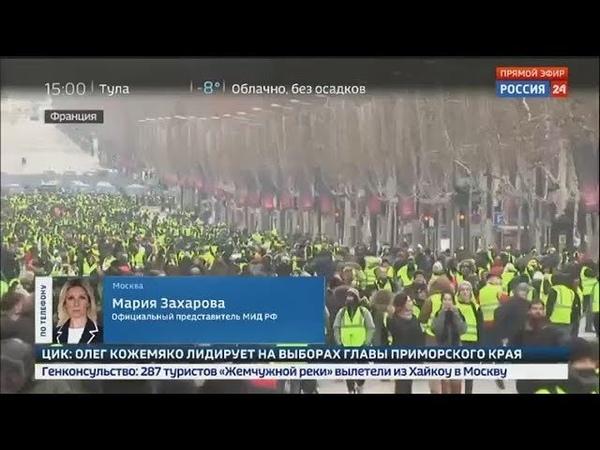 Срочно! BBC требуют КРОВИ! Захарова прокомментировала обвинения России в протестах во Франции
