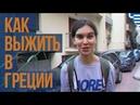 Как выжить модели в Греции Первые дни агентство апарты советы