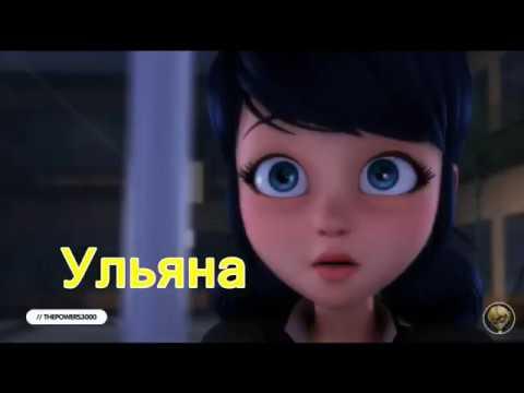 Леди Баг и Супер Кот Клип - Я не игрушка